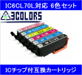 EPSON IC6CL70L対応互換カートリッジ6色セット【初期動作不良保証付】【ICBK70L/ICC70L/ICM70L/ICY70L/ICLC70L/ICLM70L】