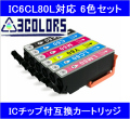 EPSON IC6CL80L対応互換カートリッジ6色セット【初期動作不良保証付】【ICBK80L/ICC80L/ICM80L/ICY80L/ICLC80L/ICLM80L】