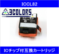 EPSON ICCL82対応互換カートリッジ【初期動作不良保証付】