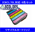 EPSON IC6CL70L対応リサイクルインク(再生インク)カートリッジ6色セット【初期動作不良保証付】【ICBK70L/ICC70L/ICM70L/ICY70L/ICLC70L/ICLM70L】
