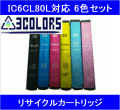 EPSON IC6CL80L対応リサイクルインク(再生インク)カートリッジ6色セット【初期動作不良保証付】【ICBK80L/ICC80L/ICM80L/ICY80L/ICLC80L/ICLM80L】