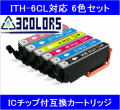 EPSON ITH-6CL対応互換カートリッジ6色セット【初期動作不良保証付】【ITH-BK/ITH-C/ITH-M/ITH-Y/ITH-LC/ITH-LM】