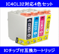 EPSON IC4CL32対応互換カートリッジ4色セット【初期動作不良保証付】【ICBK32/ICC32/ICM32/ICY32】