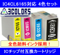 EPSON IC4CL6165対応互換カートリッジ4色セット【初期動作不良保証付】【ICBK61/ICC65/ICM65/ICY65】