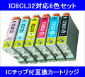 EPSON IC6CL32対応互換カートリッジ6色セット【初期動作不良保証付】【ICBK32/ICC32/ICM32/ICY32/ICLC32/ICLM32】