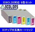 EPSON IC6CL35対応互換カートリッジ6色セット【初期動作不良保証付】【ICBK35/ICC35/ICM35/ICY35/ICLC35/ICLM35】