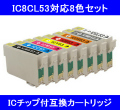 EPSON IC8CL53対応互換カートリッジ8色セット【初期動作不良保証付】【ICBK53/ICMB53/ICC53/ICM53/ICY53/ICR53/ICOR53/ICGL53】
