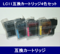 LC11/16兼用互換カートリッジ4色セット【初期動作不良保証付】【LC11BK/LC11C/LC11M/LC11Y】