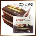 毎日堅果プレミアムマカダミアプラス 56袋セット(22gx28x2)