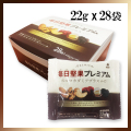 毎日堅果プレミアムマカダミアプラス 28袋セット(22gx28x1)