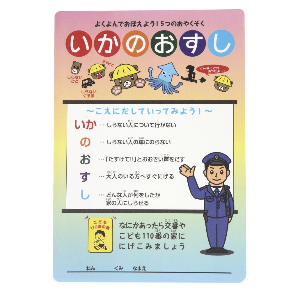 いかのおすしA4下敷き