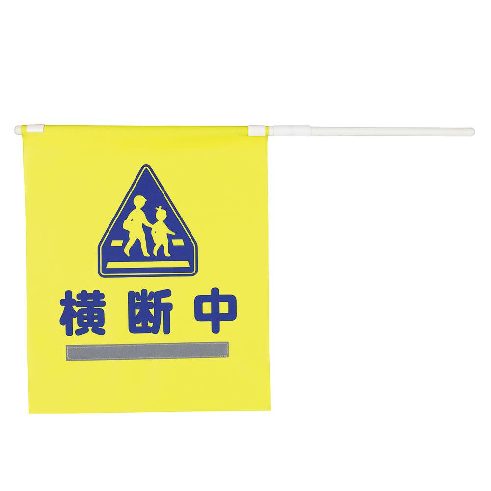 折りたたみ反射横断旗1