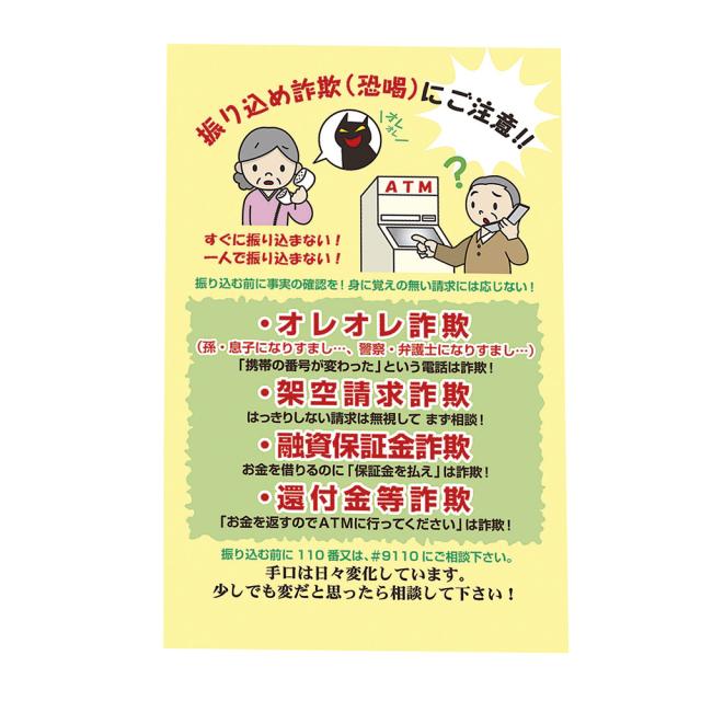 振り込め詐欺防止メモ帳2