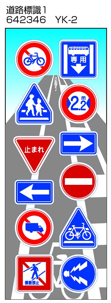 反射ステッカーピカットくん【道路標識】