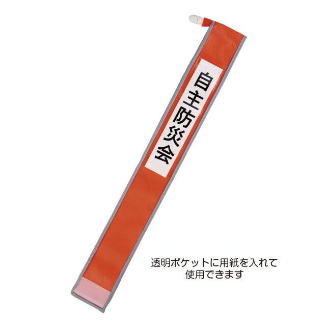 差し込み式反射メッシュタスキ3