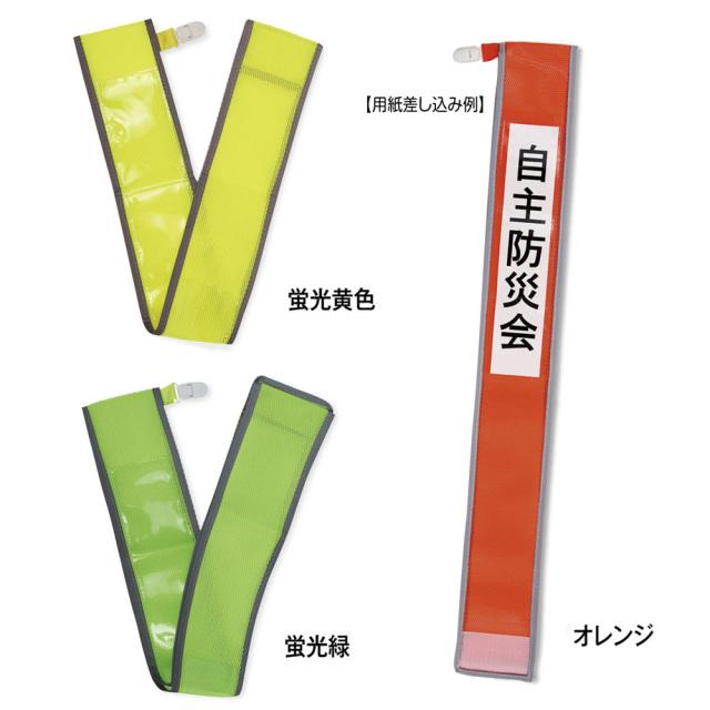 差し込み式反射メッシュタスキ