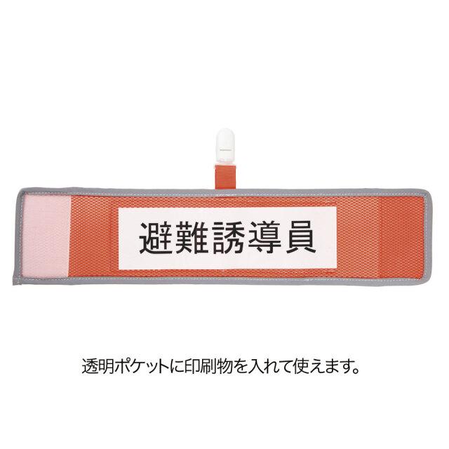 差し込み式反射メッシュ腕章3