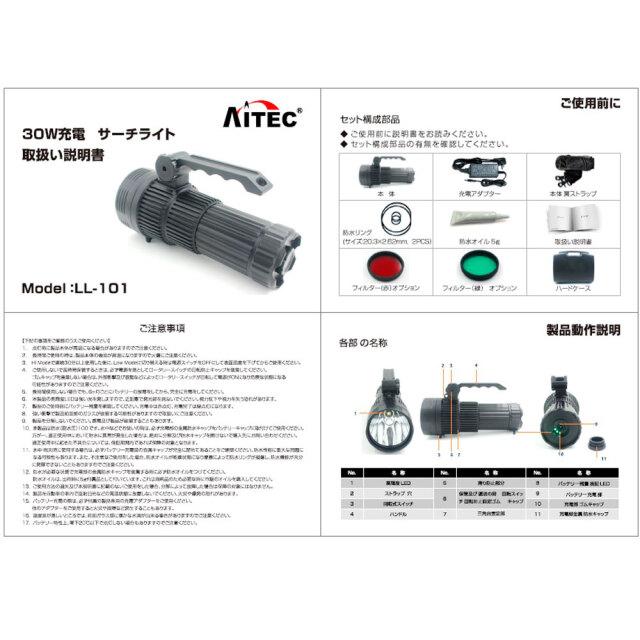 30W充電LEDサーチライト7