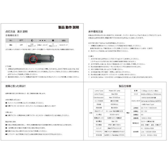 30W充電LEDサーチライト8