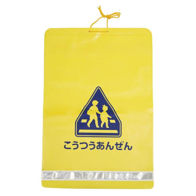 反射付きPVC 黄色 ランドセルカバー