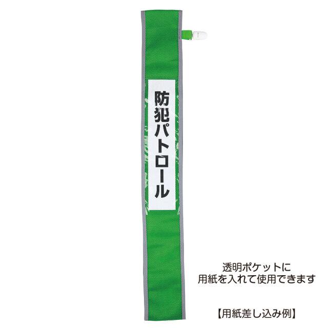 反射抗菌メッシュタスキ7