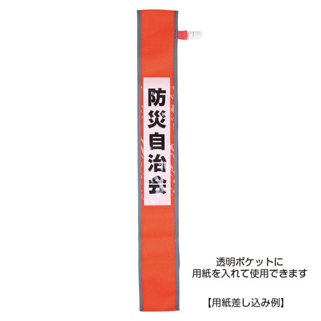 反射抗菌メッシュタスキ11
