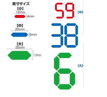 反射ステッカー ピカットくん  デジタル反射文字