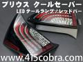 【限定品】 クールセイバー/レッドバー 30プリウス用