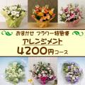 NO.114 「アレンジメント」 おまかせフラワー特急便 4200円