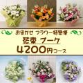 NO.115 「花束 ブーケ」 おまかせフラワー特急便 4200円