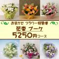 NO.117 「花束 ブーケ」 おまかせフラワー特急便 5250円