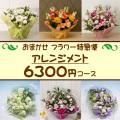 NO.118 「アレンジメント」 おまかせフラワー特急便 6300円