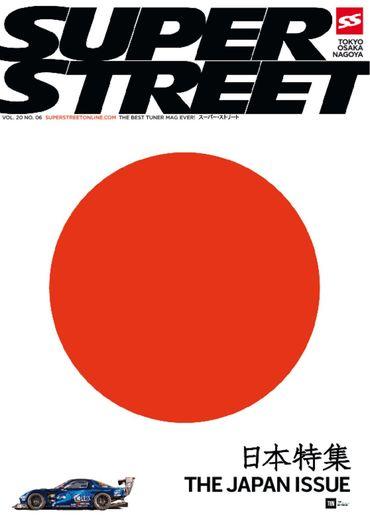 SUPER STREET/スーパーストリート (洋雑誌・定期購読 820円x12冊)