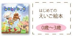 子供英語絵本 おすすめ