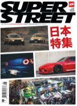 <ご予約のお客様専用>Super Street June 2017
