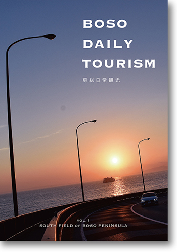 BOSO DAILY TOURISM  房総日常観光 vol.1 SOUTH FIELD of BOSO PENINSULA