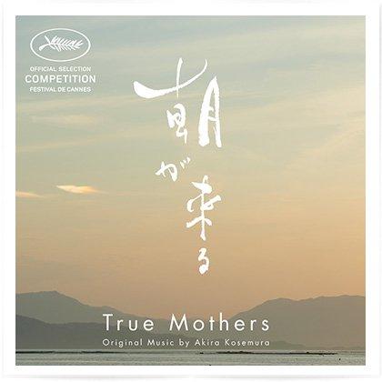 Akira Kosemura - True Mothers
