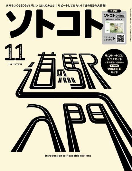 SOTOKOTO (ソトコト) 2021年11月号