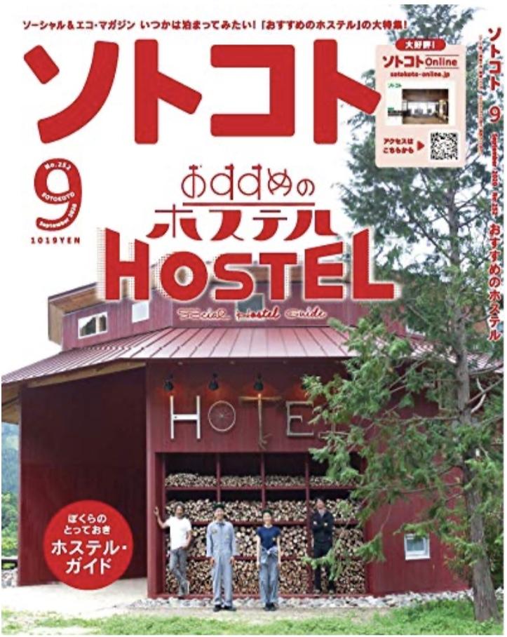 SOTOKOTO (ソトコト) 2020年9月号