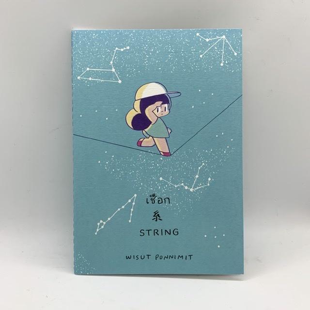 マムアンコミックブック STRING 糸