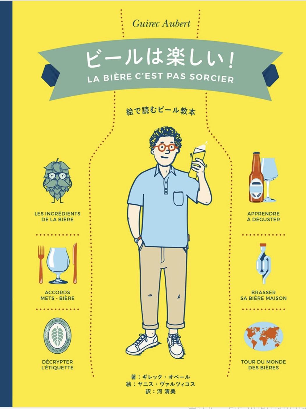 ビールは楽しい!