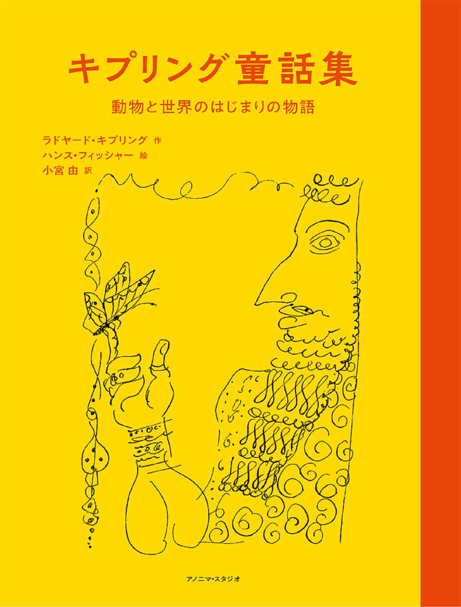 キプリング童話集 ―動物と世界のはじまりの物語―