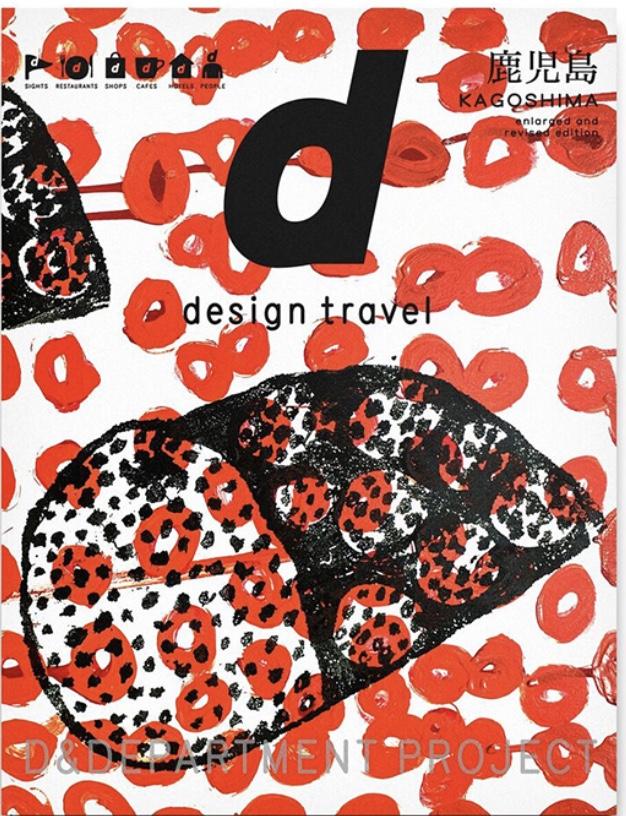 d design travel 鹿児島増補・改訂版