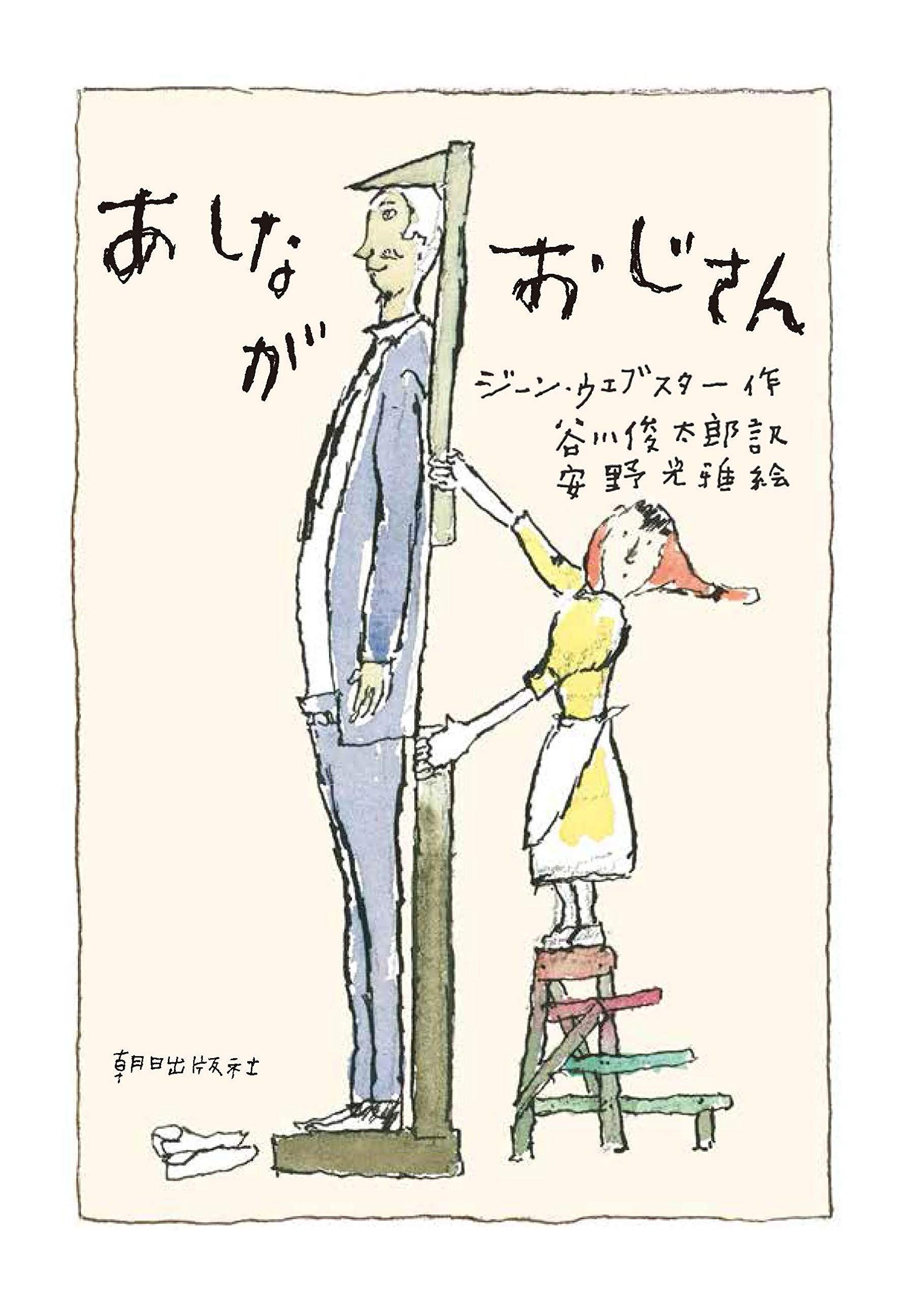 あしながおじさん( 安野光雅  谷川俊太郎)