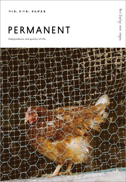 季刊誌 PERMANENT / 六号