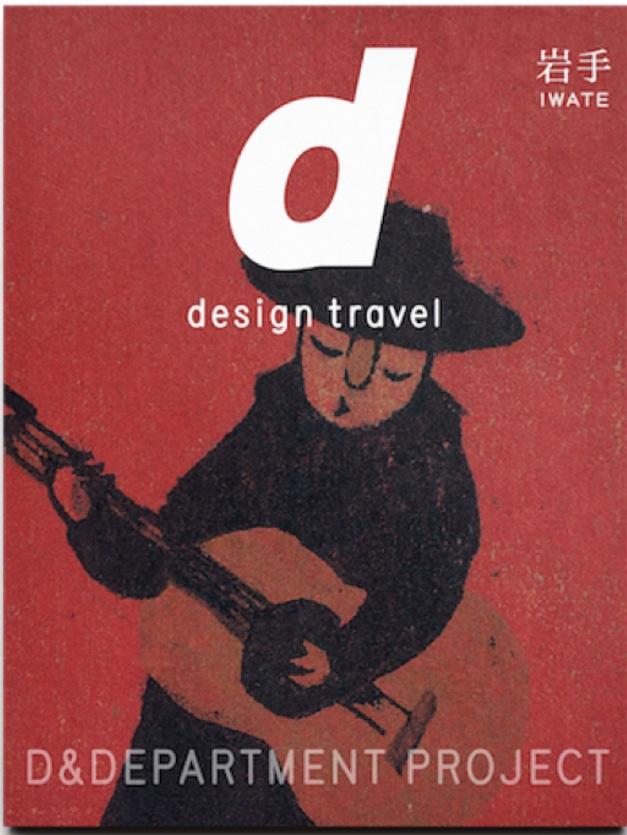 d design travel 岩手