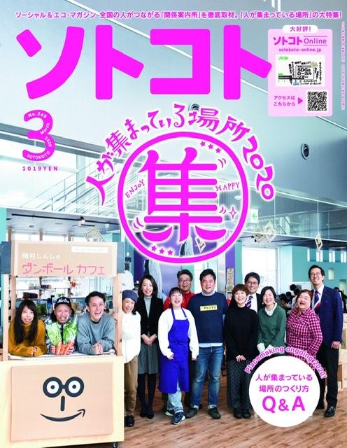 SOTOKOTO (ソトコト) 2020年3月号
