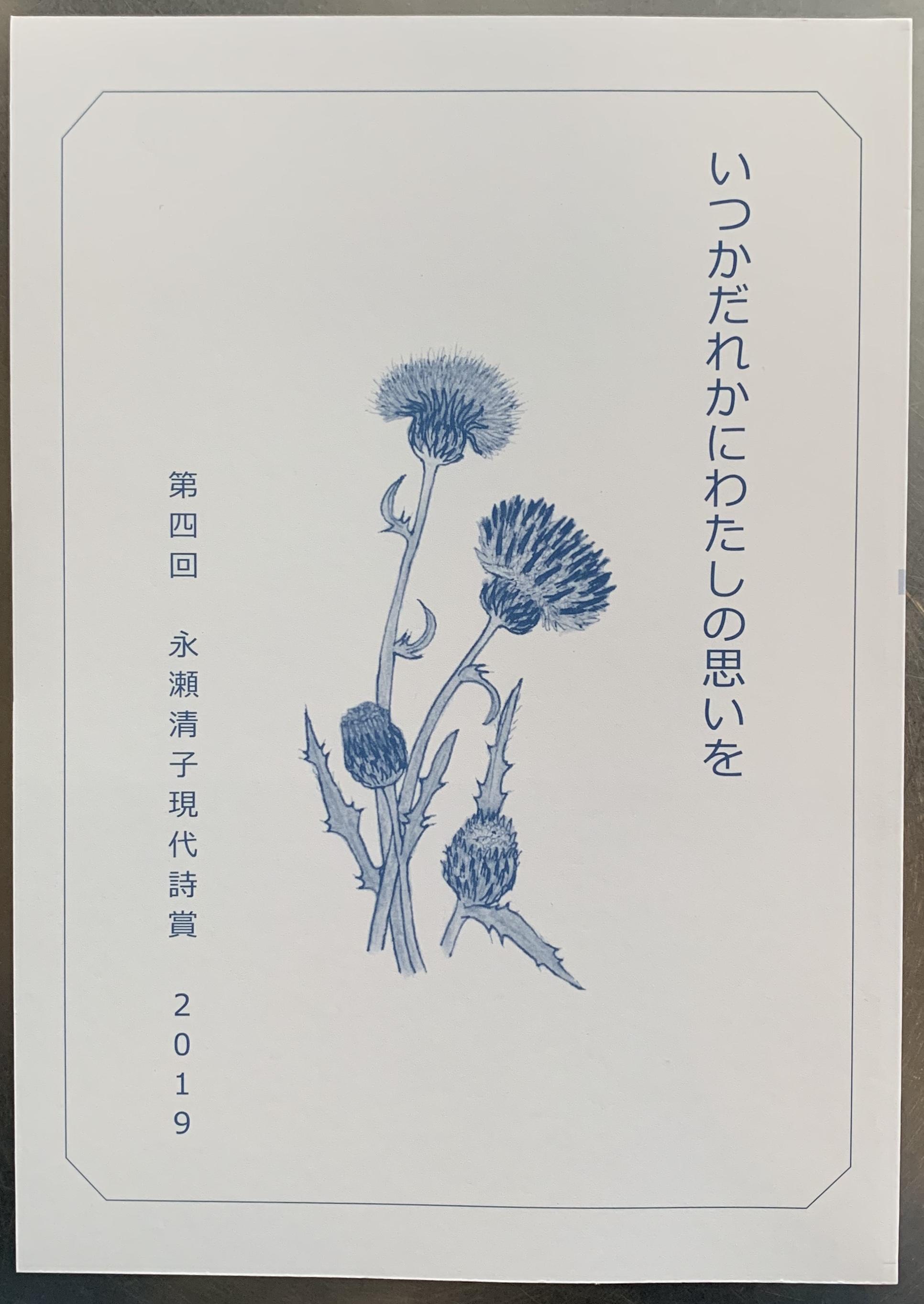 いつかだれかにわたしの思いを-第四回 永瀬清子現代詩賞2019