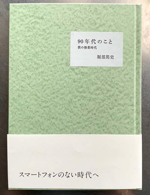 90年代のこと 僕の修業時代,堀部篤史,夏葉社