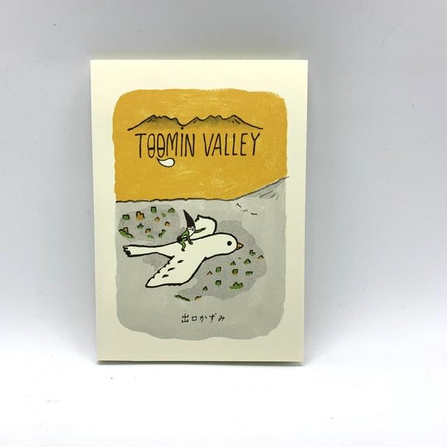 出口かずみ「TOOMIN VALLEY」2016年
